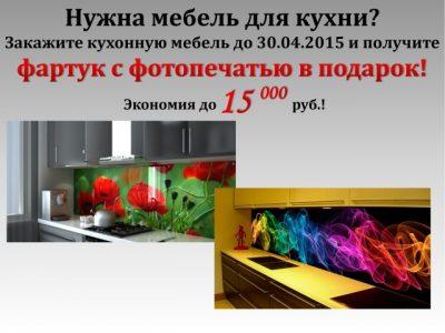 Фартук для кухни с фотопечатью в подарок